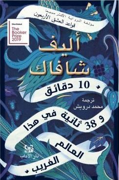 10 daqā'iq wa 38 thānīyah fī hādhā al-ālam al-gharīb