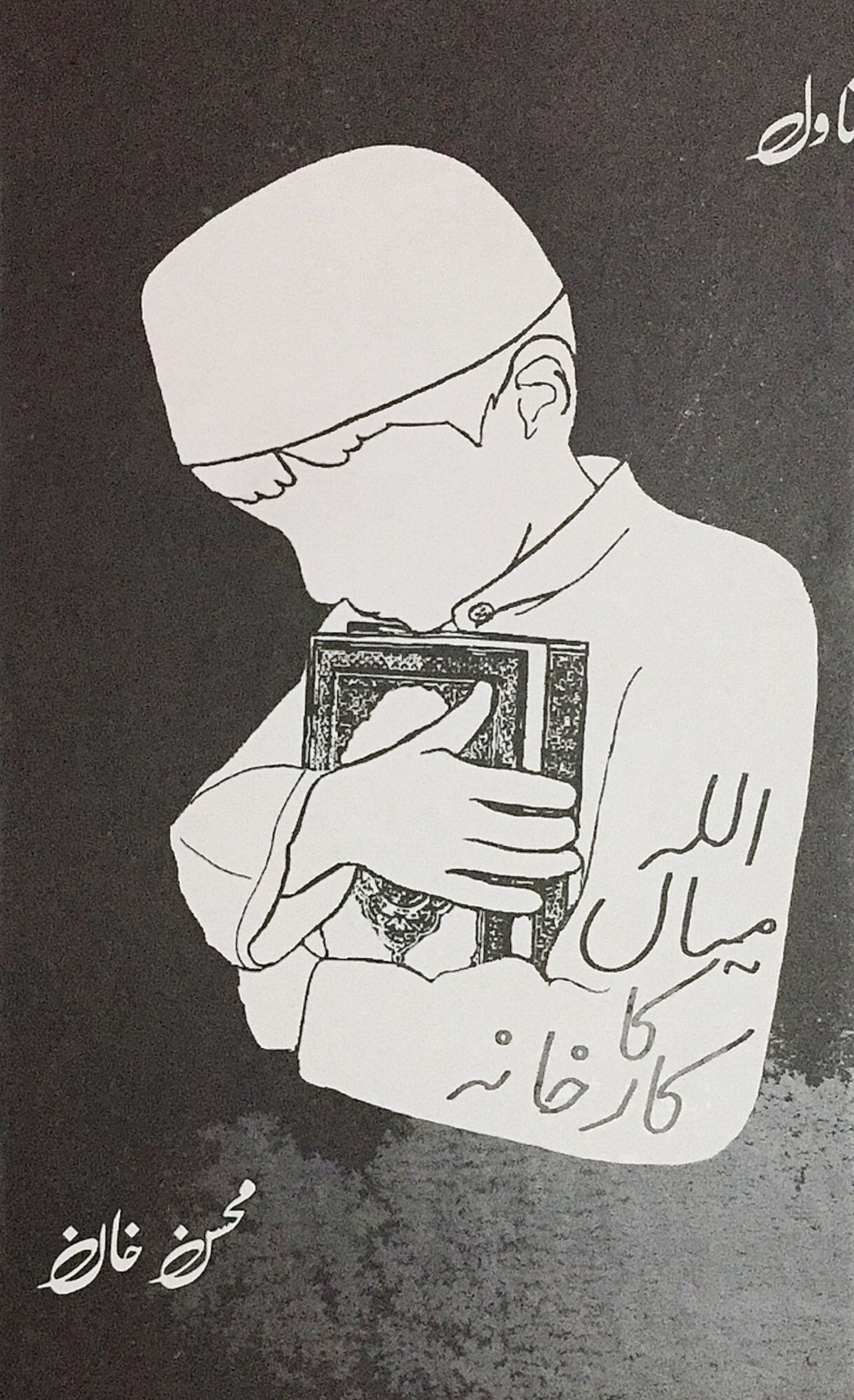 Allāh Miyāṉ kā kārḵẖānah