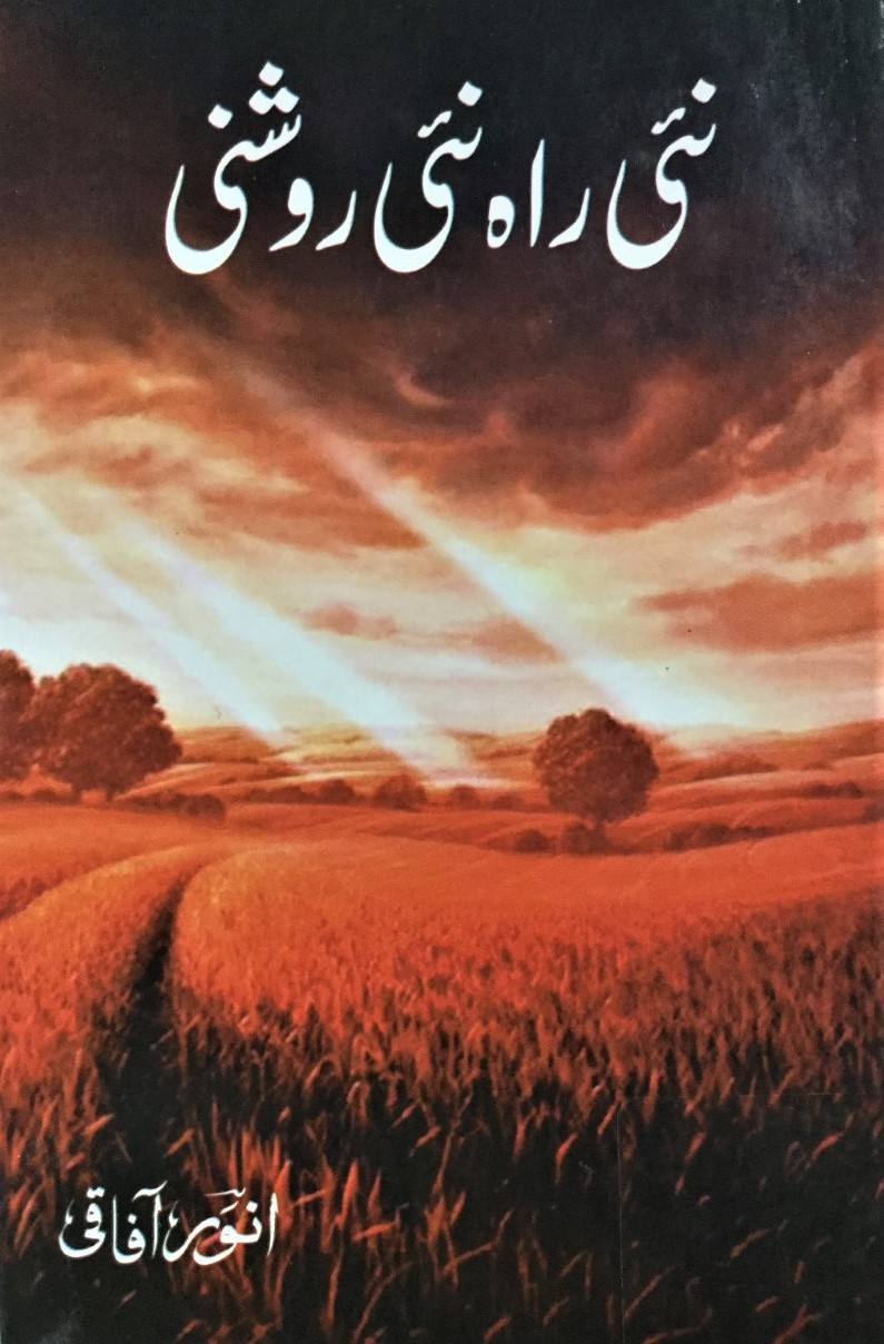 Na'ī rāh-na'ī raushnī
