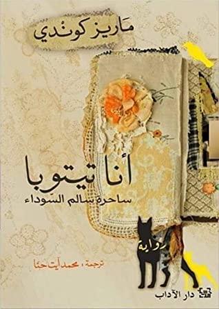 Ana Tītūbā sāḥirah Sālim al-sawdā'