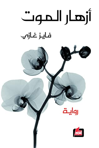 Azhār al-mawt