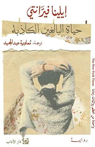 Ḥayāt al-bālighīn al-kādhibah