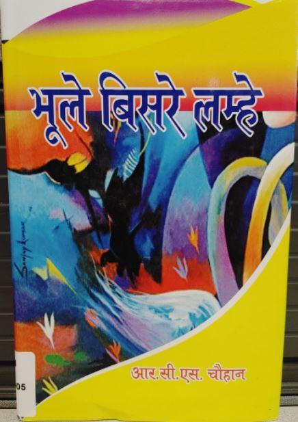 Bhūle bisare lamhe
