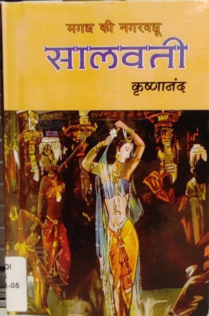 Magadha kī nagaravadhū, Sālavatī