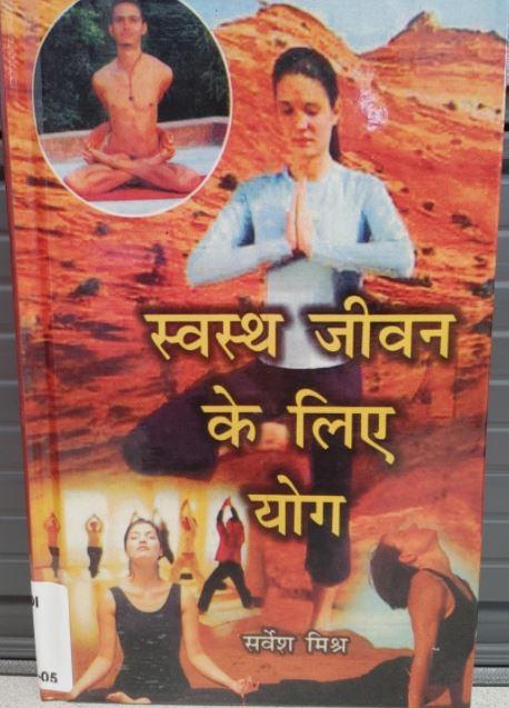 Svasthya jīvana ke lie yoga