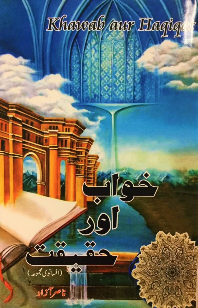 Ḵẖvāb aur ḥaqīqat