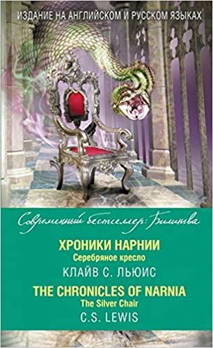 Sovremennyĭ bestseller: bilingva