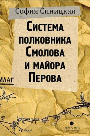 Sistema polkovnika Smolova i maĭora Perova