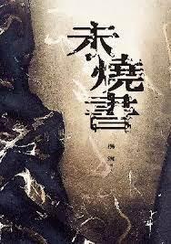 Wei shao shu
