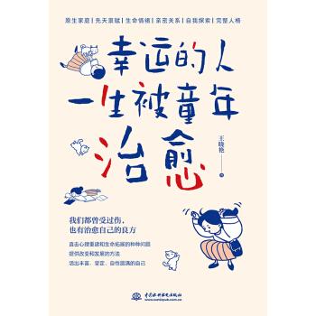 Xing yun de ren yi sheng bei tong nian zhi yu
