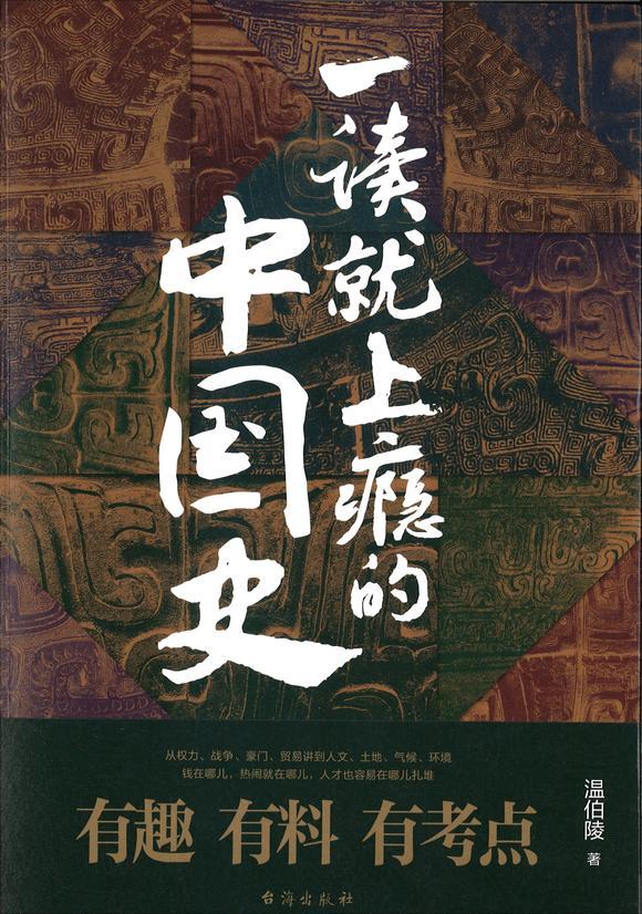 Yi du jiu shang yin de zhong guo shi