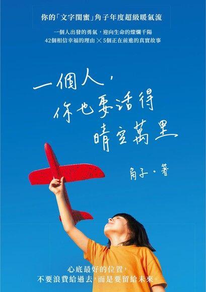 Yi ge ren, ni ye yao huo de qing kong wan li